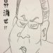 「日本ボクシングの宝」堤駿斗よ、大学行く意味ある?