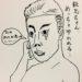 亀田和毅よ、嫌われ者は何やっても嫌われ者だよ