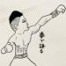 帝拳の世界チャンプ候補、末吉大