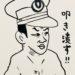 井岡と同期のファイトマネー0ボクサー