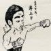 山中慎介、ネリに勝って井上尚弥と!!