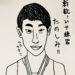 堤駿斗、東洋大進学で練習の鬼?それともコンパの鬼?