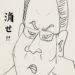 村田諒太も恐れたアマチュアボクシング界のドン山根明という男